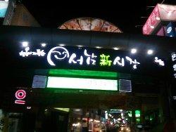 Seonam Market