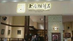 Ueshima Coffee Higashi Kurume