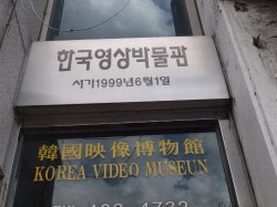 Korea Video Museum