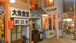 Rickshaw & Showa Retro Museum