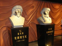 Jingshangjing Historical Museum