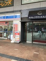 Hotel Crown Plaza Koriyama