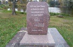 Памятник первому древнерусскому князю Рюрику