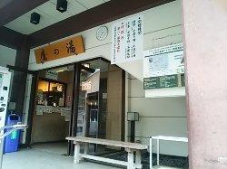 Matsunoyama Onsen