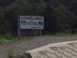 Hiroshima Railway Imafuku Line