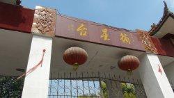 Zhaixingtai Park