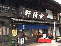 Kinseiken Daigahara