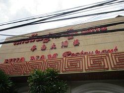 華南大酒楼 華南大酒家。中華レストランです。