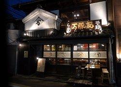 Wantsuchii, Kyoto Nishiki Koji