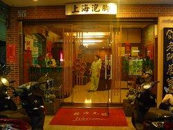 邓老师养生馆(六合店)
