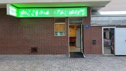 Restaurante El Portal de Serrablo