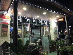 Negeori Restaurant