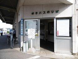 Yobuko Information Center