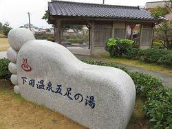 Shimoda Onsen