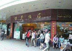 WuYang HuiMin Restaurant