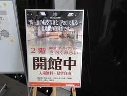 Nagaoka Earthquake Archive Center Kioku Mirai