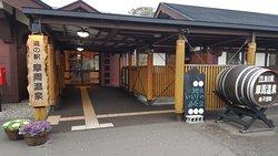 Michi-no-Eki Mashu Onsen