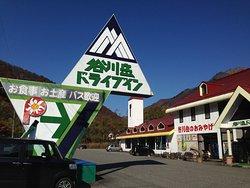 Tanigawadake Drivein