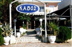Kavos Fish Tavern