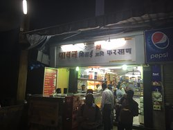 Shop is right on the pavement of a busy road..always full of Vada Pav seekers..