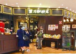 Hoshino Coffee Amu Plaza Kokura