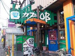 Cafe Ob Kitamoto