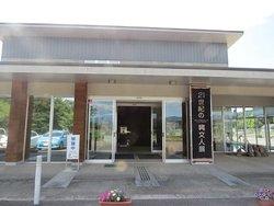 Hokuto City Archaeology Museum