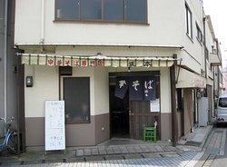 Chukasobasenmonten Sakamoto