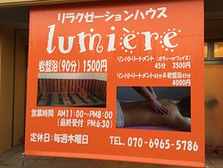 Relaxation House lumiere
