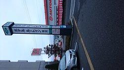 Route Inn 鹽尻