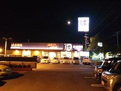 はま寿司 有田店