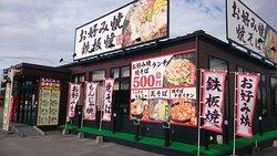 Okonomi Club Mori
