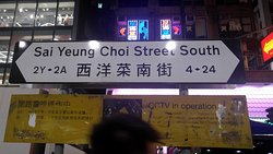 Sai Yeung Choi Street South