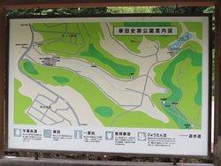 Kurumada Historic Park
