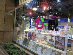 Musashino Tourism Organization