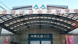 Shiogama Seafood Market