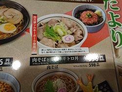 Wafu Restaurant Marumatsu Mibu