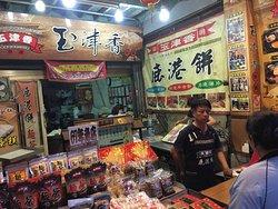 Yujinxing Pastry Store