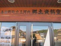 Migochi Folk Museum