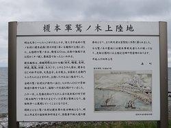 Landing Point of Enomoto Army in Washinoki