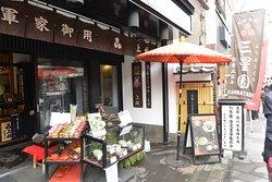 Sankyuan Uji Tea Reference Library