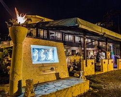 Dining & Awamori Bar Uraniwa