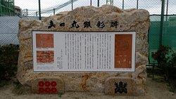 Sanadamaru Honoring Monument