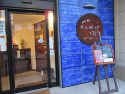 Yamanaka Kataoka Tsurutaro Art and Craft Gallery Museum Cafe