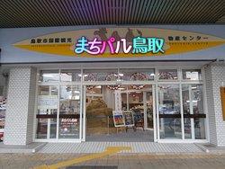 Tottori City Furusato Bussankan Honten