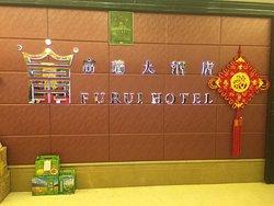 Furui Hotel