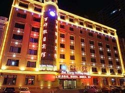 Baixiang Holiday Hotel Harbin Zhongyang Main Street