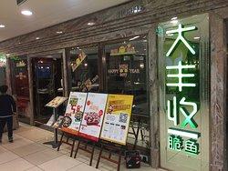 Dayang Mall(Ocean World)