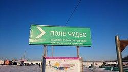 Zhdanovichi Market