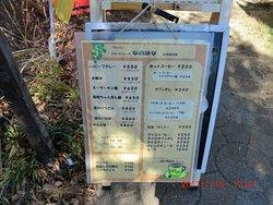 Tomoshibi Shop Nanohana